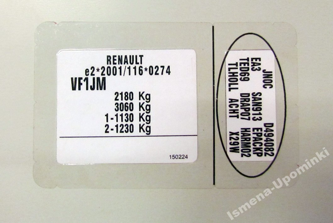 Наклейка стартера Рено Renault все модели!