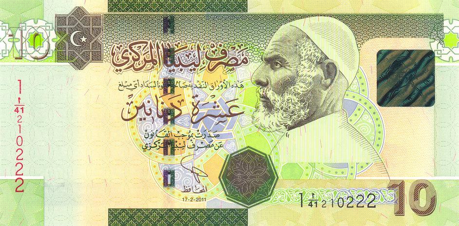 LIBIA 10 Dinars 2011 P-78Aa SERIA 1 UNC