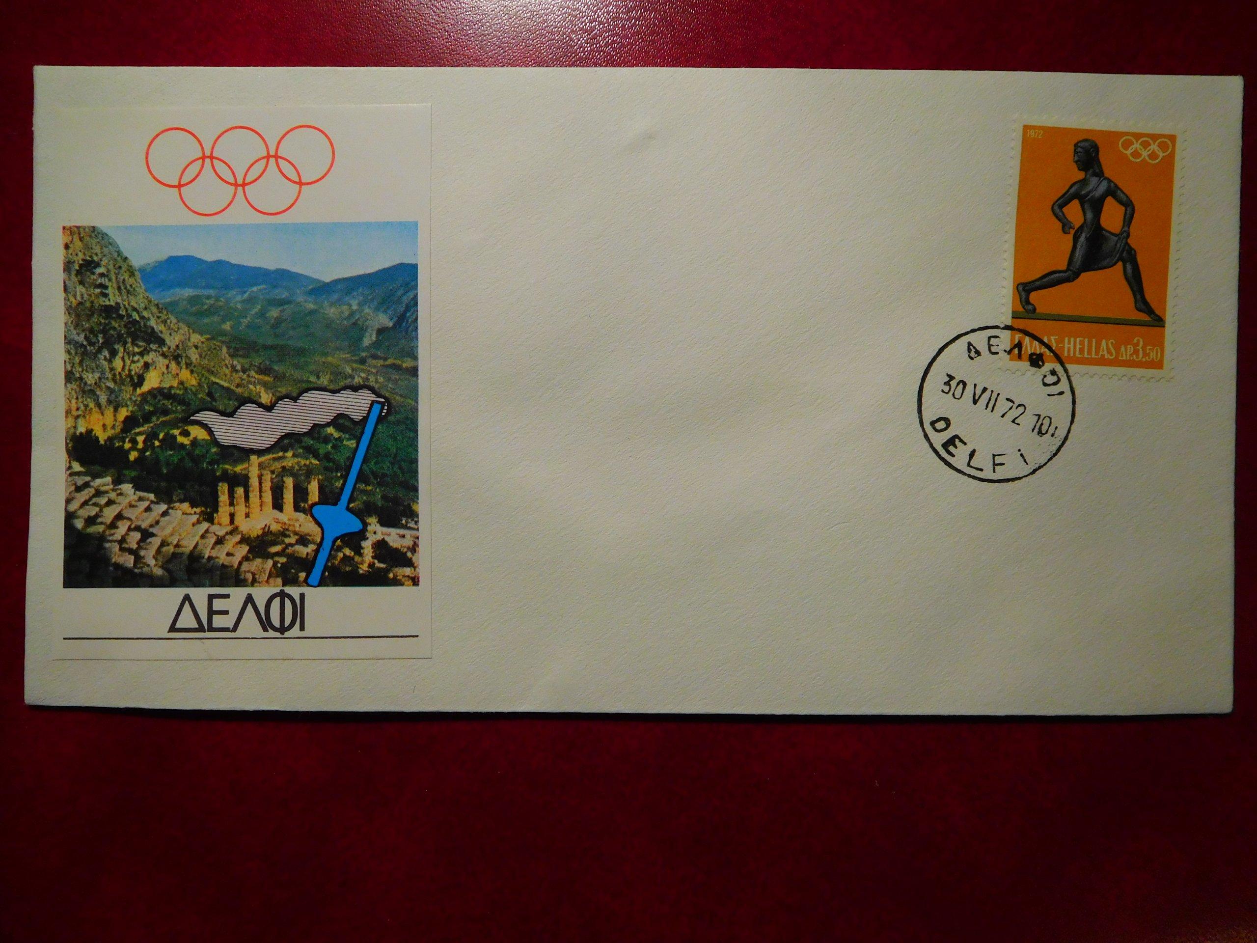 151F. Koperta Olimpiada / Grecja