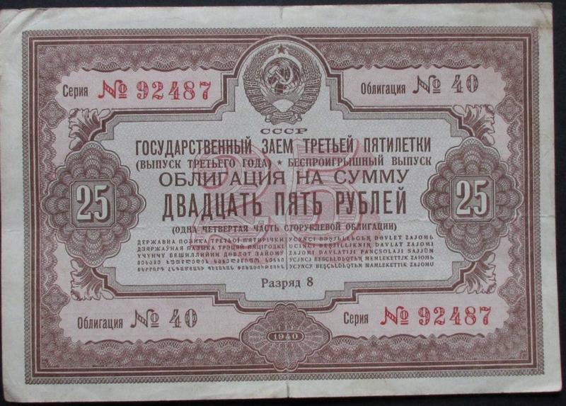 Obligacja sowiecka 25 Rubli 1940
