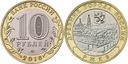 ROSJA 10 rubli Rżew bimetal