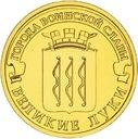ROSJA 10 rubli Wielkie Łuki