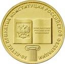 ROSJA 10 rubli Konstytucja