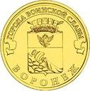 ROSJA 10 rubli Woroneż