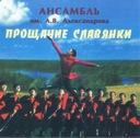 Alexandrov Chor-Abschied der Slawen