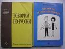 Goworim po ryccki +  Uczymy sie rosyjskiego