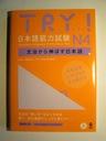 TRY! N4 Język japoński, test JLPT