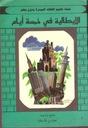 podręcznik do nauki arabsko włoski